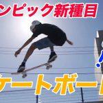 ポップでクールなオリンピック新種目・スケートボードに注目!【東京動画スペシャル番組】