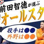 プロ野球オールスター直前特別企画!前田智徳が選ぶオールスターを聞いちゃいました!
