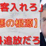 【バッハ会長 オリンピック】「おい、菅首相 緊急事態宣言だかなんだか知らないけど、観客入れて有観客にしろや」日本国民「こいつ正気か?マジで意味わからん」