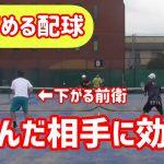 【弱気な相手を確実に仕留める!】テニス 下がっていく相手に効果的な、最後までセンター攻撃