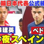 【今夜スペイン戦】東京五輪日本代表合宿をスパサカメラが取材!!