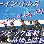 これがオリンピックパターン!? 松島基地 ブルーインパルス 基地上空訓練 エコーデルタ⇒オリンピックシンボル⇒リーダーズベネフィット