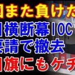 東京オリンピック選手村で韓国選手団が掲げていた横断幕、IOCの要請で撤去