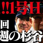 石橋貴明がゴイスーなスポーツニュースを、もう一発お届けしちゃう、でしょ。~祝・杉谷選手今シーズン第1号編~