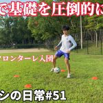 サッカー漫画【アオアシ】のトレーニングを行い、主人公の青井葦人を目指す物語#51