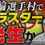 【東京オリンピック開会式目前で…】東京五輪関係者 新型コロナ感染者 続出【選手村が危ない!?無観客どころでは】