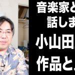 作品と人格は別なのか。小山田圭吾のオリンピック辞退!今回の件音楽家として正直に話します
