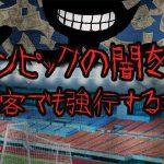 知ると怖い東京オリンピックを無観客でも行う本当の理由。世論を無視した強行開催の裏話。【都市伝説】
