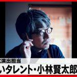 【速報】小林賢太郎氏  五輪開会式演出担当を解任