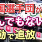 【海外の反応】隣国選手団追放!?東京オリンピック開催中にも、とんでもない行動の連発で大激怒!日本とお隣の関係崩壊へ!【にほんのチカラ】