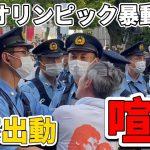 【喧嘩】東京オリンピック開会式で喧嘩勃発!反五輪派が暴徒化して警察出動で大混乱!逮捕者まで出た!?