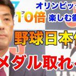 【にわか大歓迎】オリンピック野球日本代表、金メダル取れそう?【プロスピ検証】