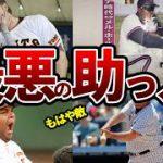 【素行最悪】日本野球をナメ腐った愛すべきダメ助っ人たち【プロ野球】