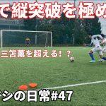 サッカー漫画【アオアシ】のトレーニングを行い、主人公の青井葦人を目指す物語#47