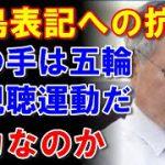東京オリンピックHPの竹島表記に抗議する韓国の議員が『オリンピック不視聴運動を展開する』と宣言し、日本国民を呆れさせる珍事発生