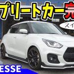 【スイフトスポーツ】新しいコンプリートカー完成|ノブレッセ