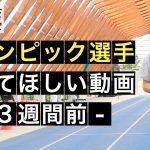 オリンピック選手に見てほしい動画 -3週間前-【為末大学】