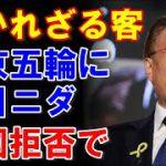 【超悲報】ムン大統領が東京オリンピック開会式に合わせ訪日