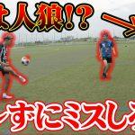 【人狼サッカー】バレないようにミスる騙し合いサッカーがオモロすぎたwww