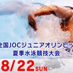 ジュニアオリンピック夏季大会 競泳 1日目 決勝