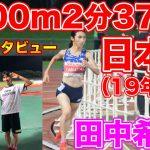 【日本新記録】女子1000m2分37秒?東京オリンピック1500m入賞の田中希実選手にインタビューしてみた【陸上】【日本記録更新】
