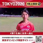 【東京オリンピック】女子1500m 日本新記録!田中希実選手コメント