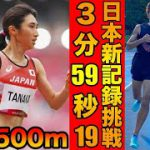 1500m女子日本記録と同じラップタイムで走って田中希実選手の凄さを解説してみた!東京五輪日本人初の決勝進出【東京オリンピック】【trackandfield】