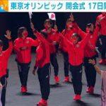 東京オリンピック 閉会式で17日間の熱戦に幕(2021年8月9日)