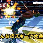 「スポーツチャンピオン 2」 プロモーションビデオ