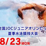 ジュニアオリンピック夏季大会 競泳 2日目 決勝