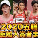 東京2020オリンピック陸上競技中長距離入賞選手をまとめて解説してみた【東京五輪】【マラソン】