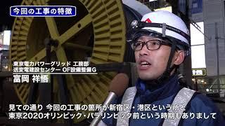 東京2020オリンピック・パラリンピックに向けた大規模ケーブル引替工事@新宿