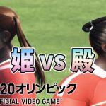 [東京2020オリンピック The Official Video Game™] #2 殿はパワーアップを図ったようです [8/29アーカイブ]
