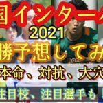 【考察】2021年全国インターハイサッカー優勝予想してみた。注目校&注目選手も紹介!高校サッカー