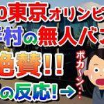 2021/08/04【2020東京オリンピックの選手村の自動運転バスに、世界が驚愕!】【世界の反応】