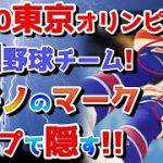 2021/08/08【2020東京オリンピック!韓国野球チームのスポンサー「ミズノ」のマークをテープで隠していた!】【そして日本人の反応】