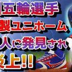 2021/08/11【2020東京オリンピック!韓国選手のユニホームが日本製だと『大炎上!』】【なんか大問題になっていますよ?】