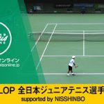 【2021/08/27_LIVE_1】DUNLOP全日本ジュニアテニス選手権'21 supported by NISSHINBO