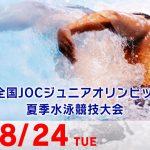 ジュニアオリンピック夏季大会 競泳 3日目 決勝