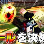 【マイクラスポーツフェス#3】ボールを相手のゴールにシュゥゥゥーッ!