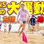 【真夏のオリンピック】ビーチスポーツ3本勝負やってみた【水着】