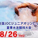ジュニアオリンピック夏季大会 競泳 5日目 決勝
