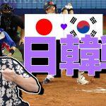 【5:2日本勝利】オリンピック日韓戦野球を見た韓国人の反応