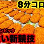 【食のオリンピック】コロッケ8分で何個食べられる?【早食い】