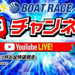 8/12(木)「日刊スポーツ杯お盆特選競走」【4日目】