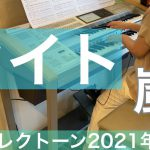[月エレ最速]エレクトーン 9月号 カイト/嵐  東京2020オリンピック・パラリンピック NHKソング