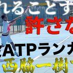 【現役ATPランカー】国内トップクラスプレーヤー『西脇一樹プロ』とのガチシングルスマッチ!【テニス】