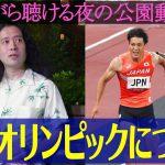 東京オリンピックについて夜の公園で又吉が語るノーカット動画!夜風と虫の鳴き声をBGMにラジオ感覚でお聴き下さい【夜の公園 #1】