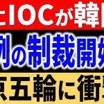 突然の韓国除外通告へ!東京オリンピック中にIOCが韓国の蛮行を問題視か?韓国主催は不可と一方的に決定通知され、韓国の反応は?【令和のスルメ】