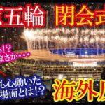 東京五輪閉会式で海外が最も衝撃を受けたシーンとは!?→「遂に日本人の魂を見れた気がするよ」【海外の反応】(すごいぞJAPAN!)